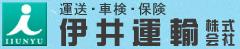 車検・修理について|伊井運輸株式会社